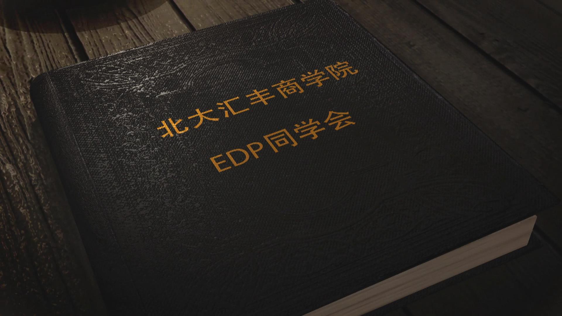 《北大汇丰商学院 EDP同学会》