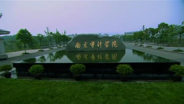 《南京审计学院》