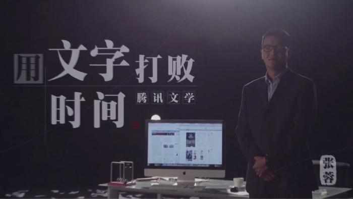 《腾讯文学》宣传片