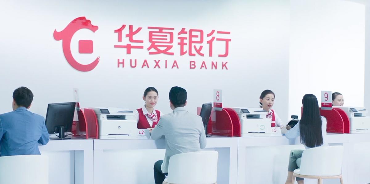 《华夏银行》宣传片