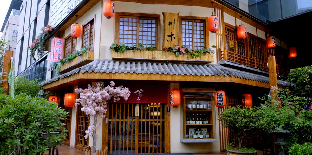 《川木居酒屋》宣传片