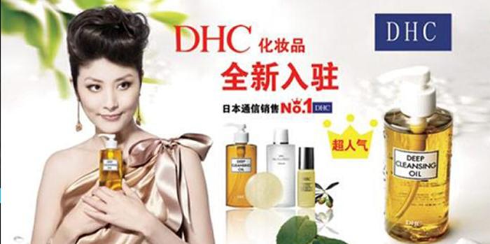 《御美人 DHC卸妆油 陈慧琳广告片TVC