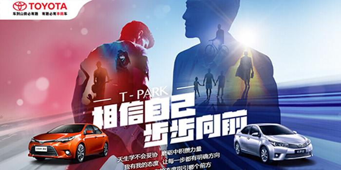 《丰田汽车 卡罗拉 雷凌》广告片TVC