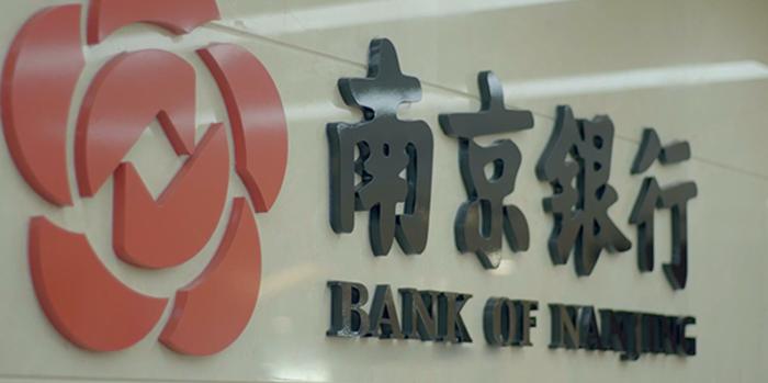 《南京银行》