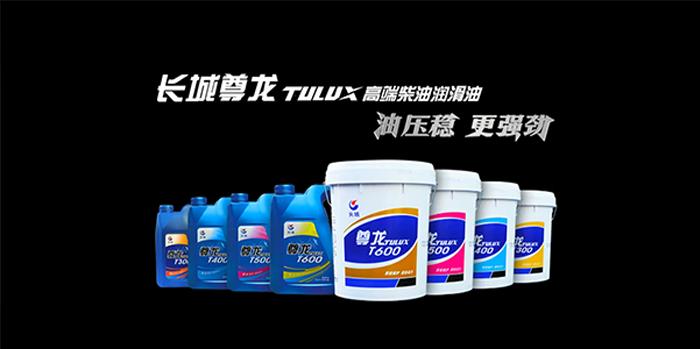 《长城尊龙高端柴油润滑广告片TVC