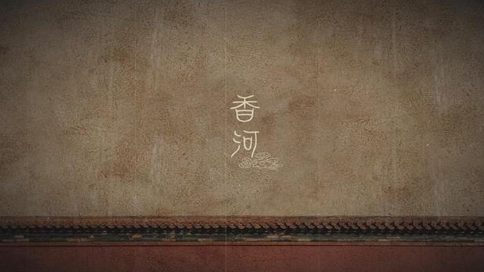 《城市微电影—香河》宣传片