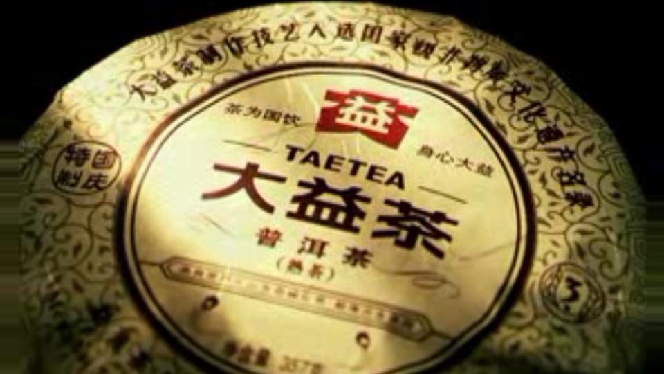 《大益普洱茶 任天野版》